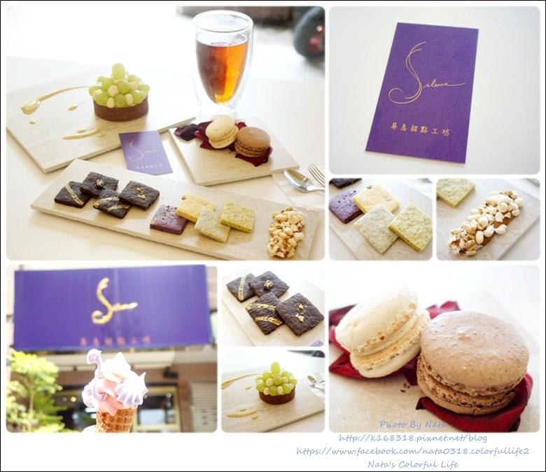 【美食♔台南東區】Silence 屏息甜點工坊(台南文化中心店)。精緻甜點!每日現做現賣水果塔、馬卡龍等~還有假日限定的口味冰淇淋