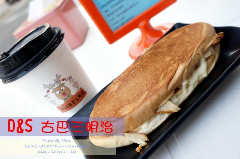 【美食♔台南中西區】D&S 古巴三明治。特別的異國美食!豐富配料很適合當下午茶、消夜吃~慢來就吃不到囉。鄰近海安藝術街、國華中正商圈
