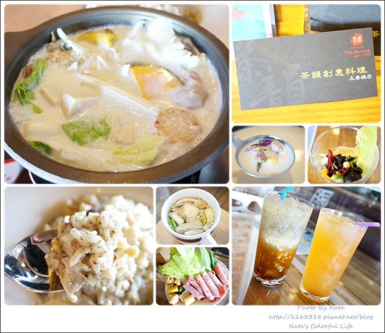 【美食♔台南永康區】茶韻創意料理。「聚餐好所在」複合式餐點新選擇!堅持天然食材,健康美味無負擔。鄰近永康探索公園、永大夜市