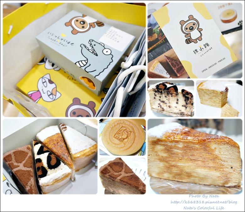 【甜點⋈台南東區】Tanuki Koji狸小路手作烘焙。大小朋友男女生都超愛的千層蛋糕♥天然無負擔不甜膩