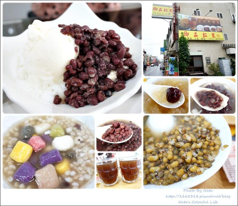【美食♔台南佳里區】御品紅豆(台南佳里店)。是正餐還是下午茶時間?!堅持每日早上熬煮~飽滿厚實的紅豆,飽足感倍增