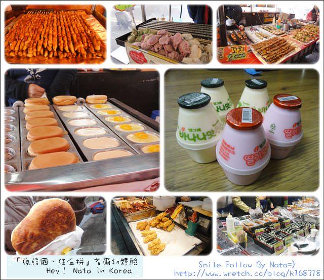 【旅遊】20120331~20120404『瘋韓國、狂血拼』首爾初體驗*到首爾必吃小吃,不吃對不起自己!