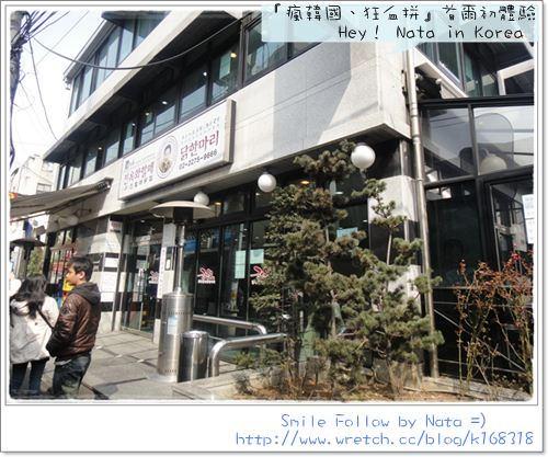 【旅遊】20120331~20120404『瘋韓國、狂血拼』首爾初體驗*東大門站‧陳玉華一隻雞