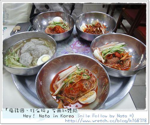 【旅遊】20120331~20120404『瘋韓國、狂血拼』首爾初體驗*明洞站‧咸興冷麵