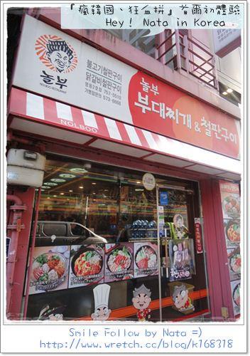 【旅遊】20120331~20120404『瘋韓國、狂血拼』首爾初體驗*明洞站‧揶夫部隊鍋