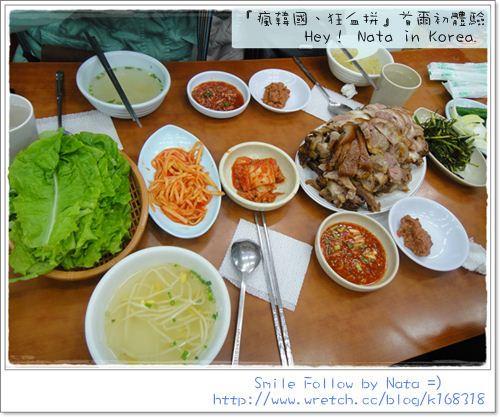【旅遊】20120331~20120404『瘋韓國、狂血拼』首爾初體驗*會賢站‧南大門-舜天豬腳