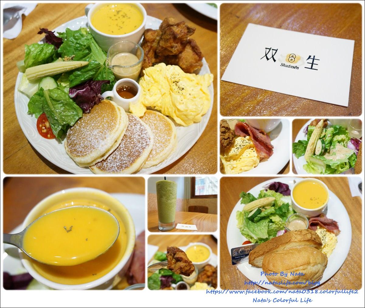 【美食♔台南中西區】双生 Shuànsên Cafe早午餐。隱藏在巷子內的早午餐!大小朋友都愛♥美味程度讓人要等一小時以上才能吃到阿~鄰近赤崁文化園區