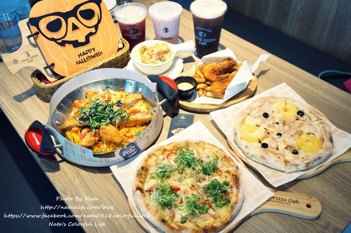 【美食♔台南東區】堤諾義式比薩tino's pizza café(台南崇學店)。「聚餐好所在」正統義式風味!手作鹹味、甜味薄披薩讓人讚不絕口!