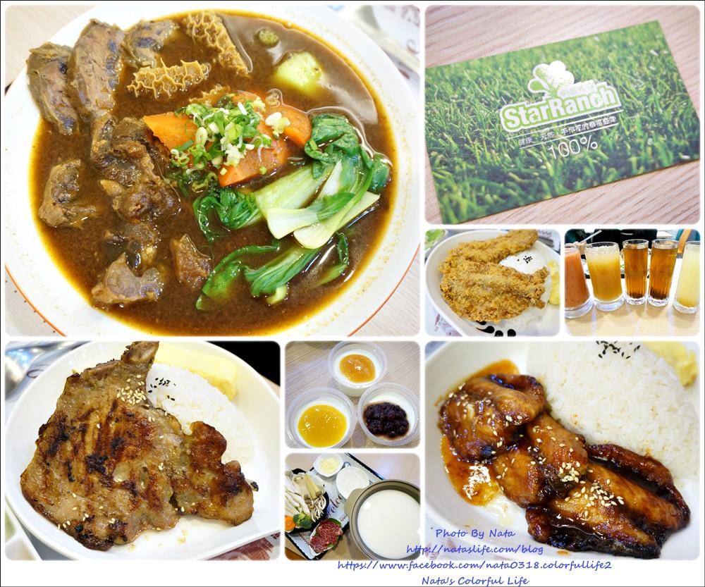 【美食♔台南北區簡餐】明星牧場自營餐廳。自家產的食材最安心!另推豐富到滿出來的「四寶牛肉麵」