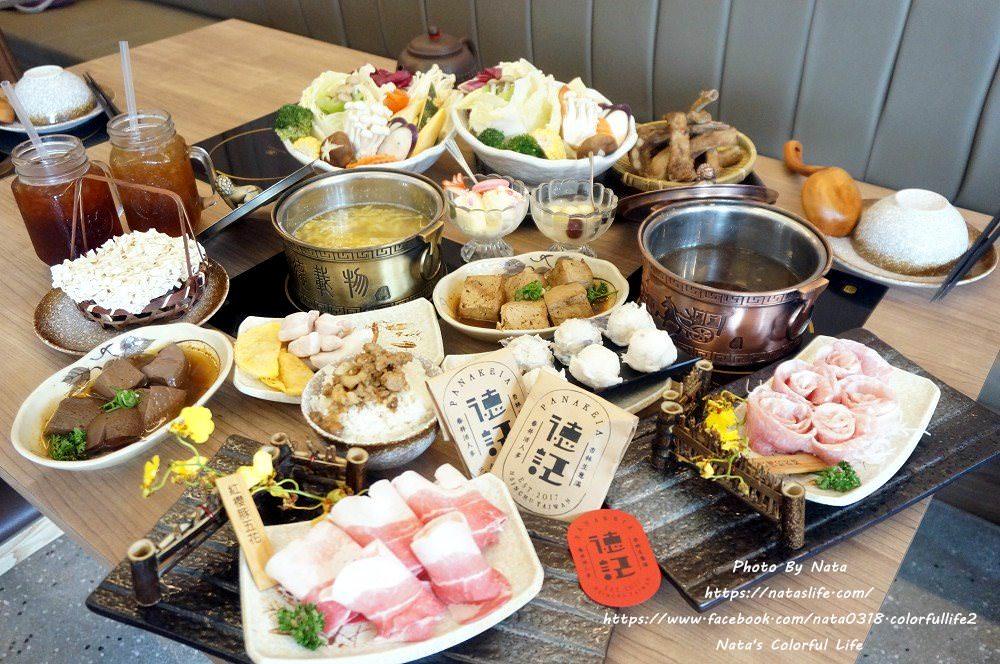 【美食♔台南中西區火鍋】德記中藥火鍋(台南總店)。火鍋吃得Hen健康!溫和食補的中藥湯底~用料很實在