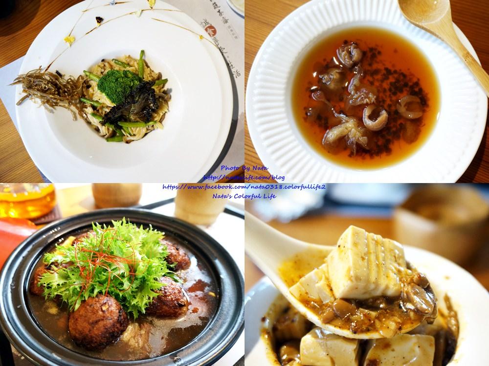 【美食♔台南安平區素食餐廳】食蔬茶齋 · 蔬果料理。「新菜單上市」把素食變得更精緻化!總舖師辦桌手路菜 、一個人也可以獨享