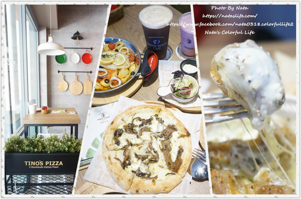 【美食♔台南東區披薩】堤諾義式比薩tino's pizza café(台南崇學店)。新菜單上市!獨特手工製作比薩口味~還有不一樣的小開胃、甜在星、花園沙拉