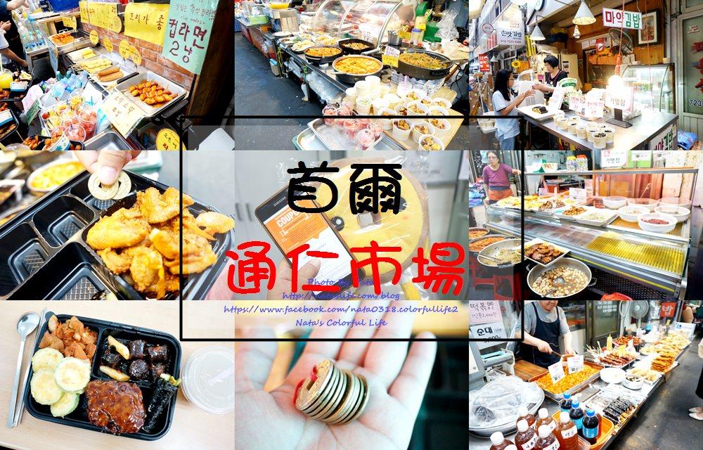 【旅遊✈韓國】首爾自由行│通仁市場통인시장。傳統市場遊樂趣!只要花5000韓元送給你10個銅板,拿著銅板消費就可買到滿滿食物