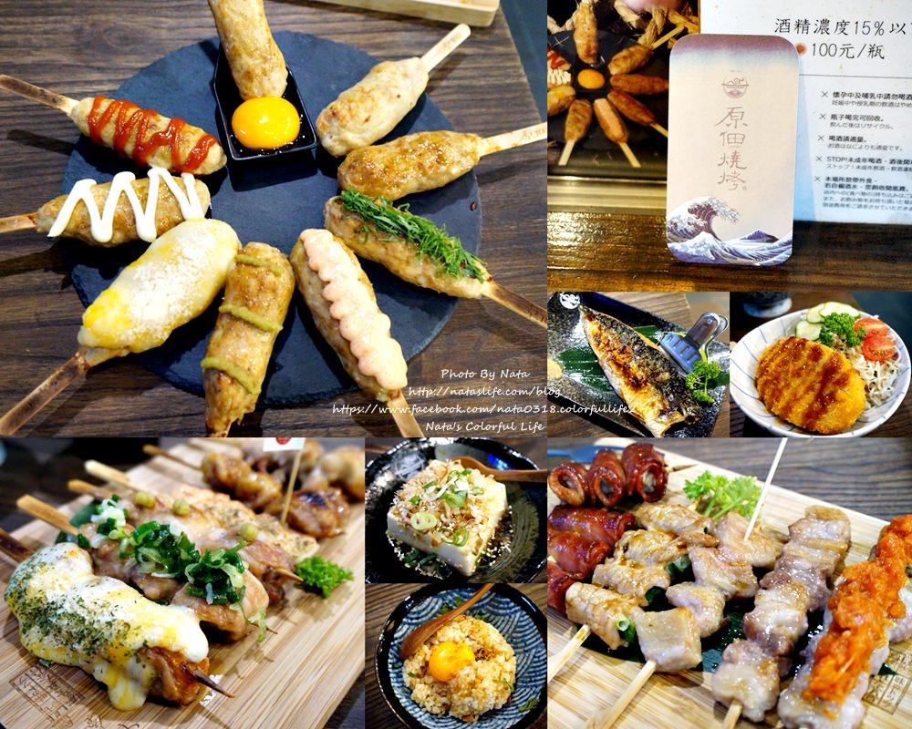 【美食♔台南東區燒烤】原佃燒烤。「消夜好所在」巷弄美食!每日限量多口味雞肉棒~還有買一送一優惠活動