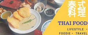 東南亞料理